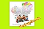 Portfolio RadugaBonda