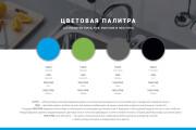 Brandbook 15 - kwork.com