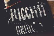 Lettering logo. Font. SUPER unique. SUPER stylish. 100% recognition 4 - kwork.com