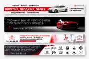 I will design automotive outdoor advertising 10 - kwork.com