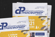 Design and layout of printed products 11 - kwork.com