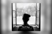 Cover art for a track, album 9 - kwork.com