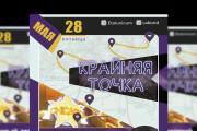 Poster 9 - kwork.com