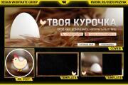 VKontakte group design 6 - kwork.com