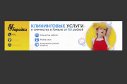 I will create a design of your account on social networks 5 - kwork.com