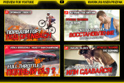 Create 3 previews for YouTube videos 6 - kwork.com