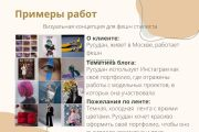 I will create an attractive Instagram profile for you 10 - kwork.com