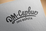 I will create a graphic logotype in lettering style 11 - kwork.com