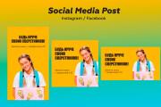 Creative for Instagram Ads 9 - kwork.com