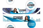 I will design the logos 14 - kwork.com