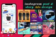 I will design Instagram Poster Story Ads Post Banner 5 - kwork.com