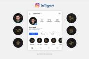 Instagram Highlights 8 - kwork.com