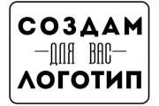 I make logo 6 - kwork.com