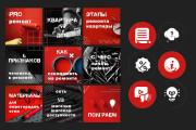Cool instagram design for your business 10 - kwork.com