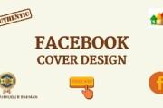 I will create and design your unique Facebook cover 6 - kwork.com