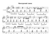 I will write sheet music for any instrument, orchestra or chorus 6 - kwork.com