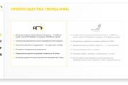 Commercial offer - development and design 21 - kwork.com