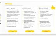 Commercial offer - development and design 22 - kwork.com