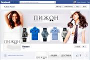 Facebook group design 4 - kwork.com