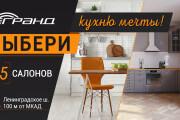 Banner or poster for printing 15 - kwork.com