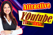 I will design attractive clickbait facebook or youtube thumbnail 6 - kwork.com