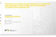 Commercial offer - development and design 24 - kwork.com