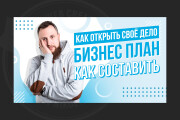 I will create any sized web banner 9 - kwork.com