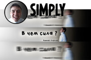 I will make the design for your YouTube 5 - kwork.com