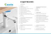 Brandbook 16 - kwork.com