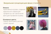 I will create an attractive Instagram profile for you 11 - kwork.com