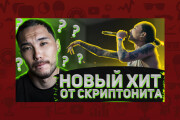 I will make a beautiful and creative banner for your video on Youtube 9 - kwork.com