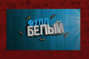 I will make a beautiful and creative banner for your video on Youtube 8 - kwork.com