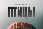 I will design music album cover 4 - kwork.com