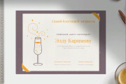 Registration of a certificate, a certificate of commendation 6 - kwork.com