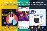 I will design Instagram Poster Story Ads Post Banner 4 - kwork.com