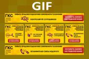 GIF-animated banners 5 - kwork.com