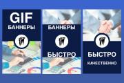 GIF-animated banners 4 - kwork.com