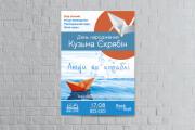 Poster design 8 - kwork.com