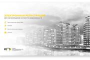 Commercial offer - development and design 20 - kwork.com