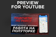 I will create a preview for YouTube video 6 - kwork.com