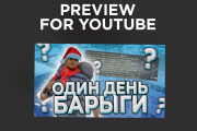 I will create a preview for YouTube video 5 - kwork.com