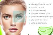 Advertising static banner 8 - kwork.com