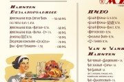Menu design for bars, cafes, restaurants 8 - kwork.com
