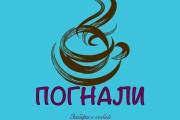 I will make creative logo's 7 - kwork.com