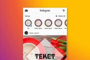 Instagram profile design 6 - kwork.com